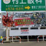 進撃の廃車看板、進撃の巨人×オートリサイクルナカシマコラボ企画